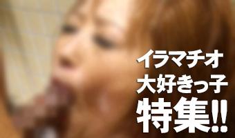 イラマチオ大好きっこ特集!!